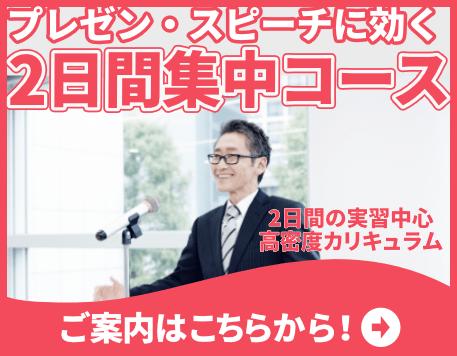 日本話し方センターの2日間集中コースは、遠方でベーシックコースに通えない人向けに、2日間だけで学んでいただけるよう、中身の濃いカリキュラムを組んでいます。