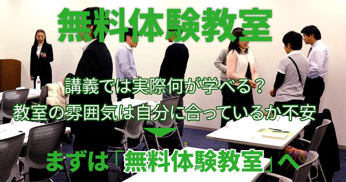無料体験教室