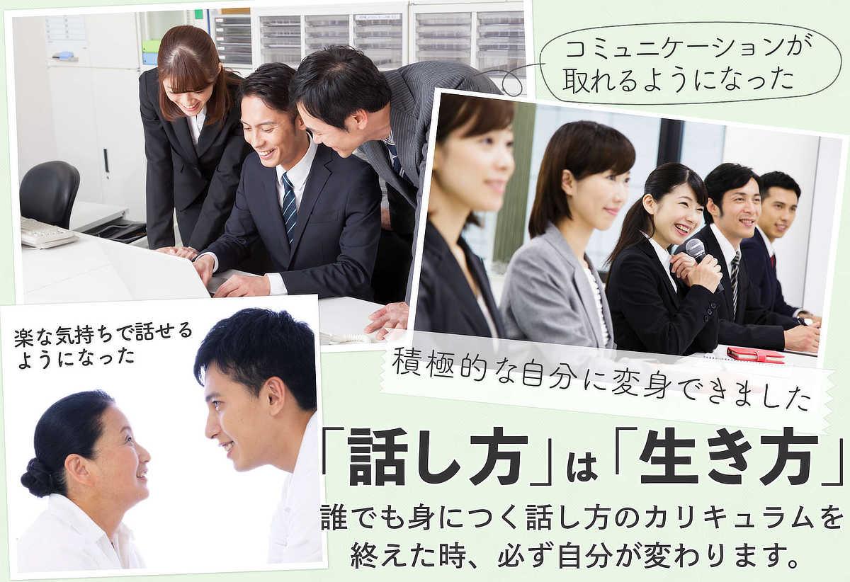 日本話し方センターでは、「話し方」は「生き方」に通じると考えています。カリキュラムを終えた受講者の方からは「積極的な自分に変身できました」等、話し方だけに留まらない変化に対する驚きの声をいただいています。