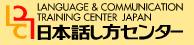 日本話し方センター