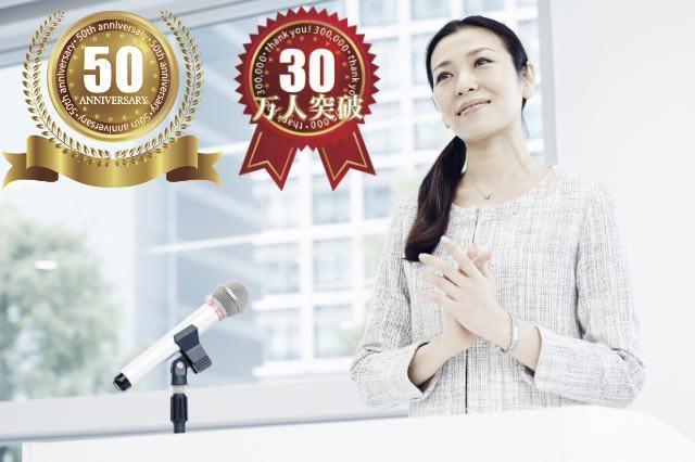 日本話し方センターの実績紹介