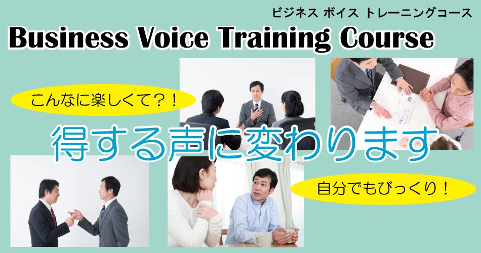声の出し方を変えるだけで、コミュニケーション力がグンと上がる場合があります。よく聞き返されるとか、誤解されやすい方にお勧めのコースです。